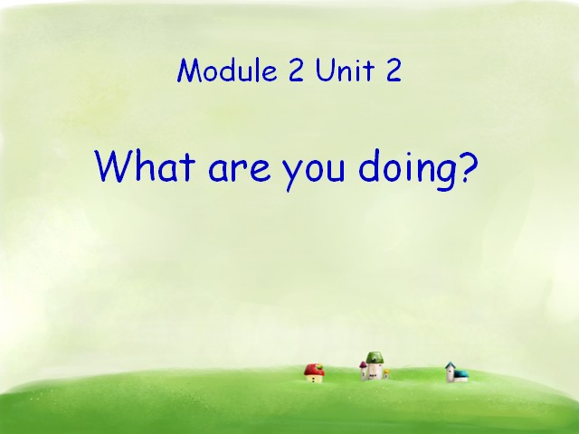 四年级上册英语课件-Module 2 Unit 2 What are you doing|外研版(三起)