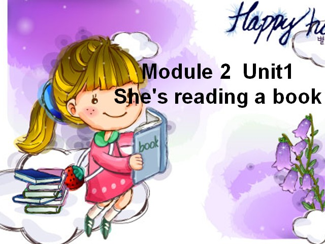 四年级上册英语课件-Module 2 Unit 1 She's reading a book|外研社(三起)