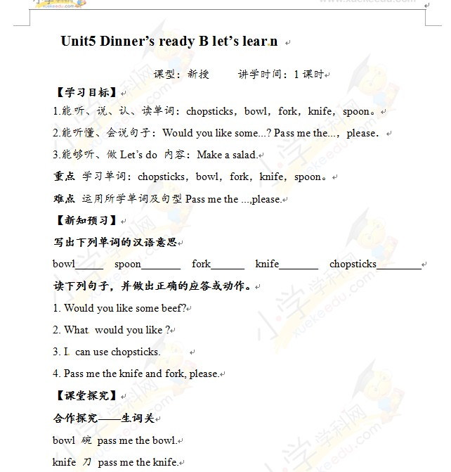 四年级上册英语导学案-Unit5 Dinner's ready B let's learn ∣人教版(PEP)(2014秋)