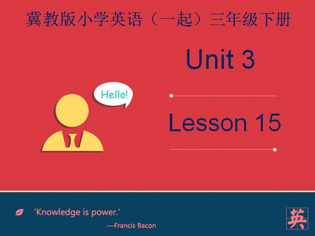 Lesson 15 In the Afternoon 课件(27张)