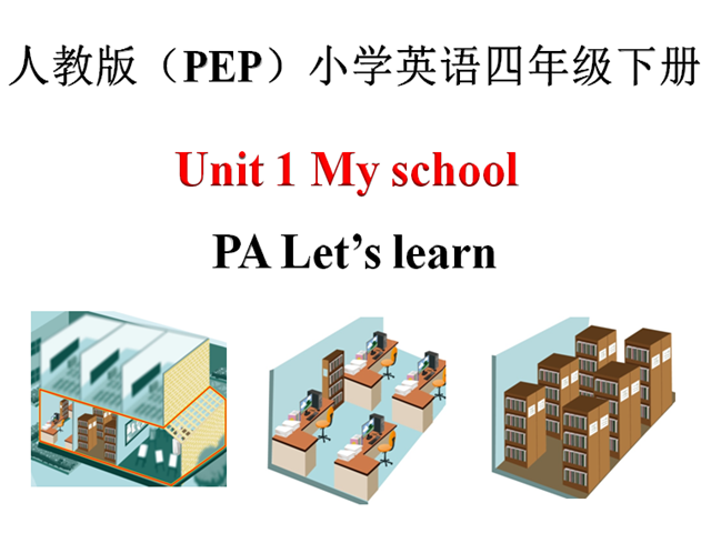 四年级下册英语课件-Unit 1 My school PA Let's learn |人教(PEP)(2014秋)