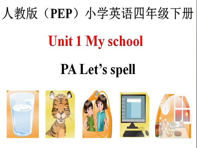 四年级下英语课件-unit1 My school A let's spell |人教(PEP)(2014秋)