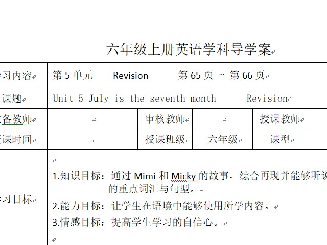六年级上册英语导学案-Unit 5 July is the seventh month      Revision|人教(精通)(2014秋)