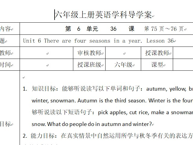 六年级上册英语教案-Unit 6 There are four seasons in a year. Lesson 36|人教(精通)(2014秋)