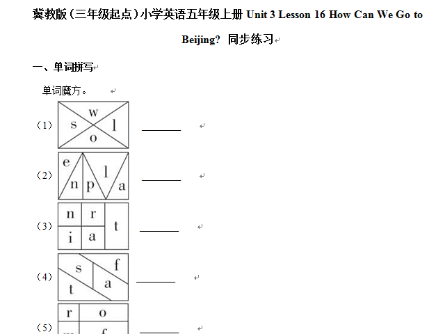 五年级上册英语一课一练-Unit3 lesson16 How Can We Go to Beijing∣冀教版(三起)(含答案解析)